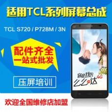 TCL批发主图