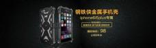钢铁侠 iPhone6手机壳 全屏海报