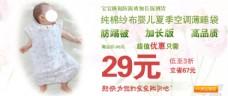 夏季空调睡袋母婴用品海报设计