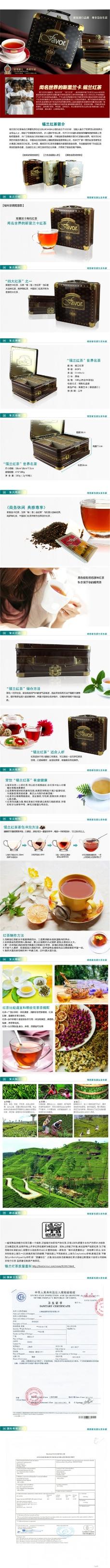 锡兰红茶 茶详情页PSD免费下载