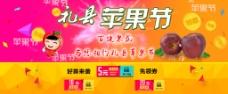 水果苹果店铺双11活动海报