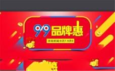 淘宝99大促品牌惠促销海报