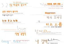 婚紗寫真韓文PSD字體