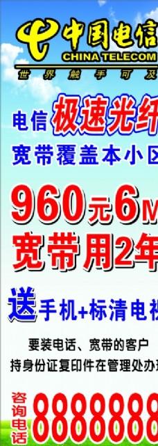 中國電信展架