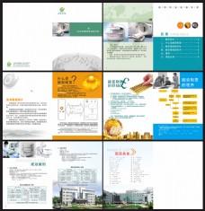 医疗投资画册