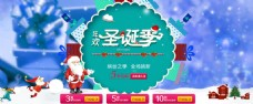 淘宝狂欢圣诞季活动海报