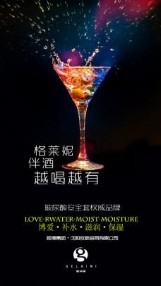 酒杯炫彩海报