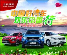 中国好汽车审宝