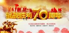 抗战胜利70周年海报设计PSD素材