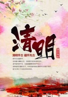 清明节海报背景