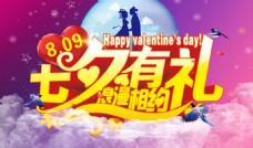 七夕有礼浪漫相约创意广告