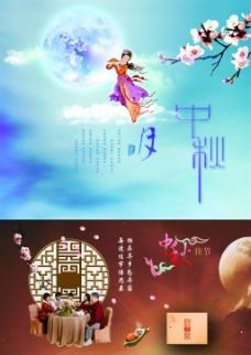 中秋佳节团圆海报