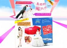 新婚潮流杂志广告设计模板