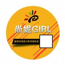 尚妮GIRL广告镜模板