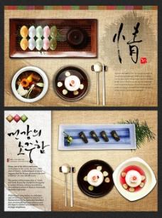 韩国精致美食海报