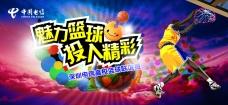 中国电信高校篮球赛