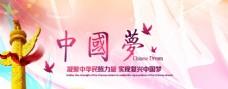 中國夢宣傳海報