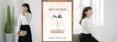 淘宝秋季女装海报