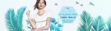 初夏盛宴淘宝女装促销海报psd分层素材