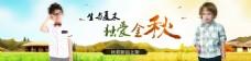 banner流量宝海报夏末初秋童装