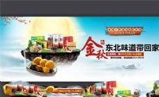 淘宝中秋特产美食店铺促销海报