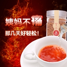 红糖姜茶淘宝直通车车图