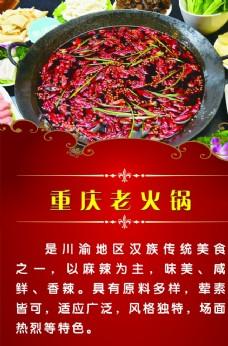 重慶老火鍋