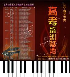 肖邦钢琴艺术学校宣传单