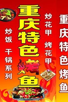 重庆特色烤鱼