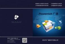 公司企业画册封面2016