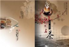 中国茶画册封面
