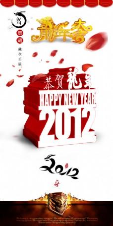 喜迎2012龙年广告PSD素材