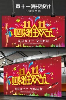 购物双十一促销宣传海报设计