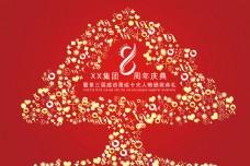 创意企业树8周年PSD素材