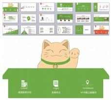 招财猫简历ppt模板免费下载