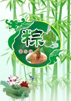 端午节粽子背景图片