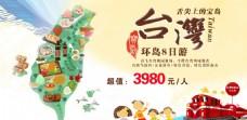 台湾美食海报