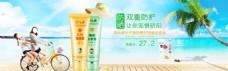 蓝色大海淘宝化妆品促销海报psd分层素材