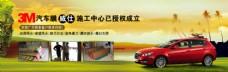 汽车膜海报设计