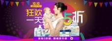 狂欢一天淘宝母婴用品促销海报psd分层素材
