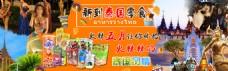 1920x600  泰国零食淘宝全屏海报