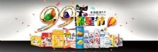 天猫99聚星节零食促销海报