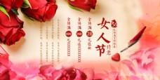 雅萱美妆女人节促销活动主题海报