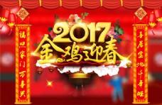2017金鸡迎春
