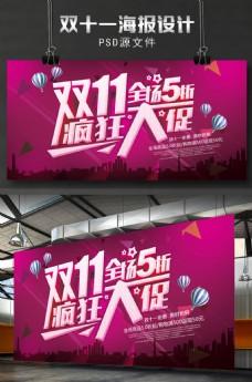 双十一购物促销海报设计模板