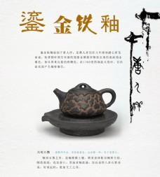 鎏金茶具文化海报PSD素材