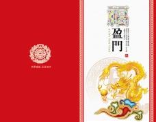 2012龙年贺卡模板下载