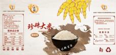 穗圆大米外包装