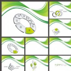 绿色PPT   抽象PPT