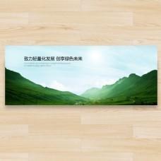 环保绿色背景海报
